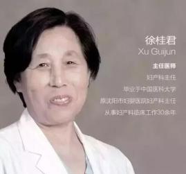 【美德因的私人定制】学无止境  乐于分享的妇产专家徐桂君