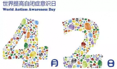 4·2 世界自闭症日心力量公益小组特别活动回顾