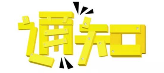 紧急通告——预约电话故障通知!!!