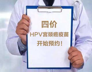 来了!四价宫颈癌疫苗开始预约!接种时间、年龄看这里