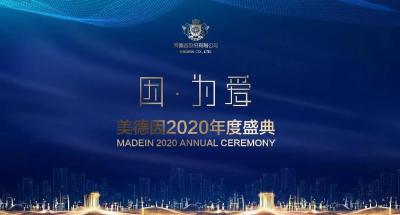 """""""因·为爱""""——美德因2020年度盛典,华彩绽放"""