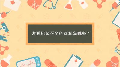 【专家说】宫颈机能不全的症状有哪些?