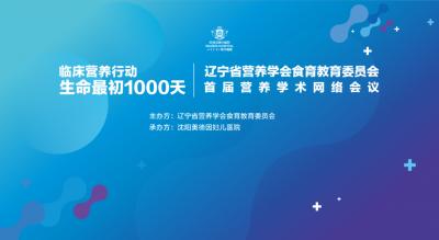 [创新驱动]美德因服务站暨辽宁省儿童营养治疗基地正式成立