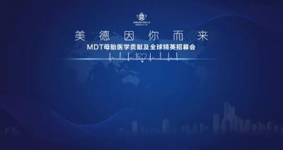 美德因MDT母胎医学贡献及全球精英招募会隆重召开