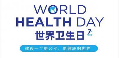 【世界卫生日】让我们一起建设一个更公平、更健康的世界