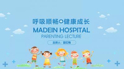 呼吸顺畅 健康成长   美德因走进国际幼儿园