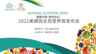 【健康中国 营养先行】美德因聚焦国民大健康 践行社会责任